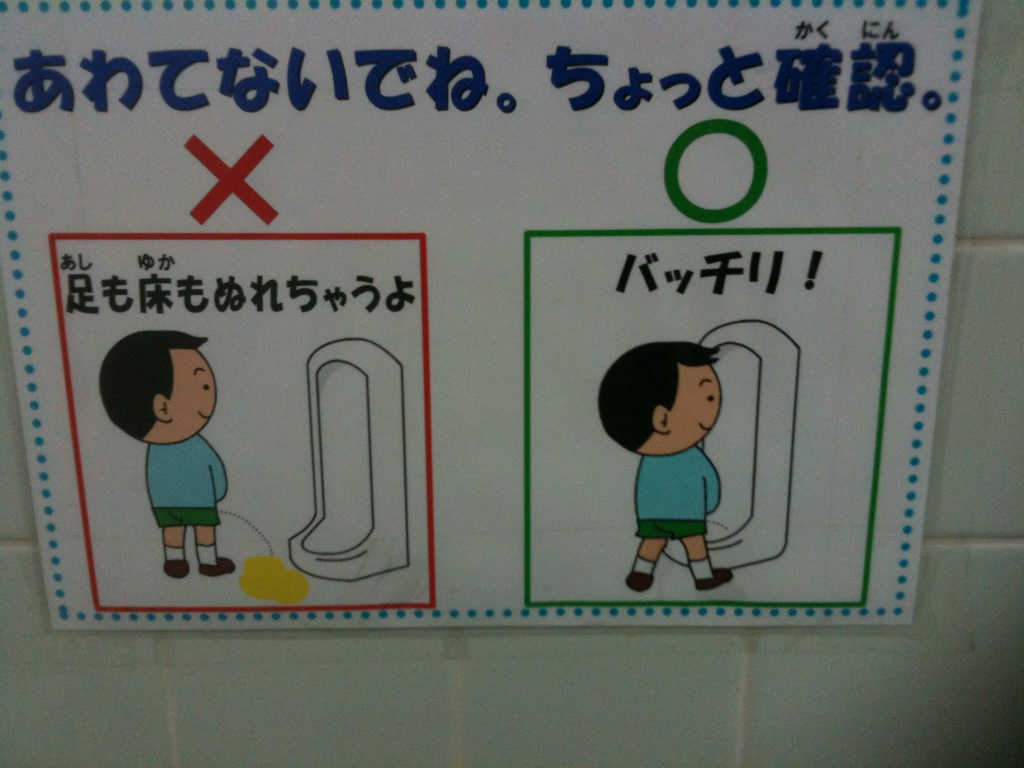 Bathroom Signs Japan wandering hokies: how to use the bathroom in japan